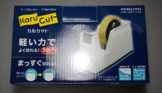 片手でスパッと切る!コクヨのテープカッター「カルカット T-SM100W」