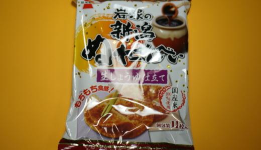 もちもち食感!しょうゆがしっとり染みた岩塚製菓の新潟ぬれせんべい