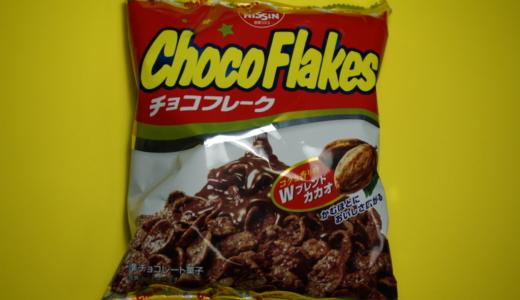 小腹を満たせるスナック!日清シスコの「チョコフレーク」レビュー