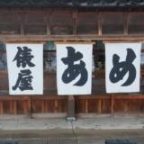金沢土産といえば、昔ながらの製法で作られた水飴「じろ飴」で決まり