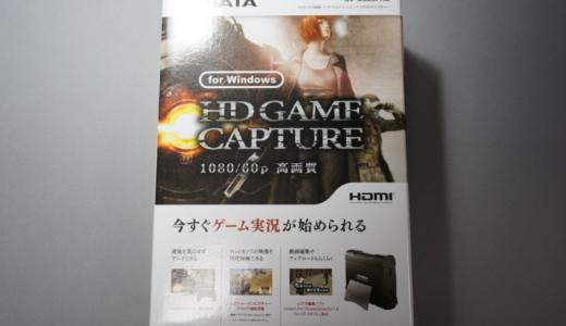 USB3.0接続キャプチャーボード I-O DETAの「GV-USB3/HD」レビュー