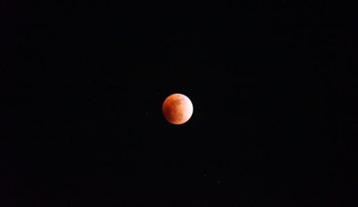 """皆既月食(2018年1月31日)は""""スーパーブラッドムーン""""を無事に観測"""