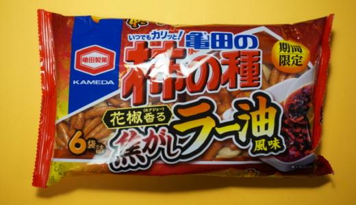 ピリ辛ラー油な味!亀田の柿の種 花椒香る焦がしラー油風味 レビュー