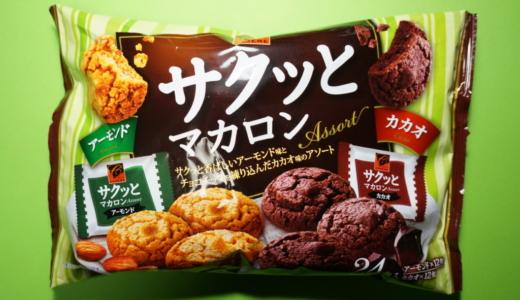 サクサククッキーは悪くない!カバヤの「サクッとマカロン」レビュー