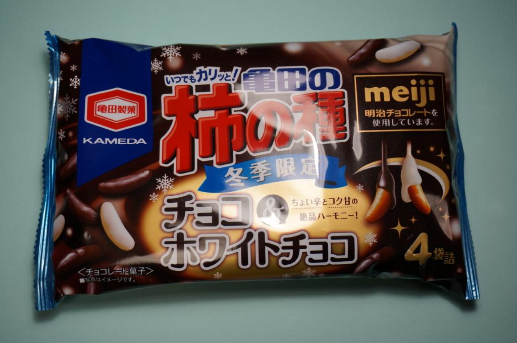 明治のチョコ使用!冬季限定の柿の種チョコ&ホワイトチョコ レビュー