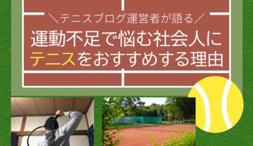 テニスのジロギン。運営者が運動不足に悩む社会人にテニスをおすすめする理由