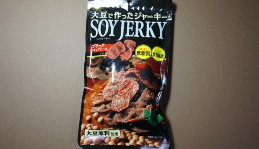 大豆から作ったまるでジャーキー?カバヤの「SOYJERKY」を食べてみた