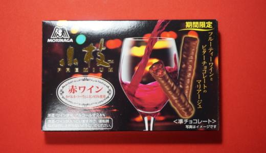 森永の大人向けで上品な味がする「小枝PREMIUM 赤ワイン味」レビュー