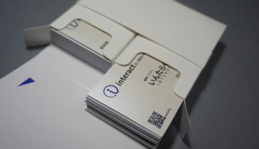 格安オフセット印刷通販の「メガプリント」で名刺を印刷してみました