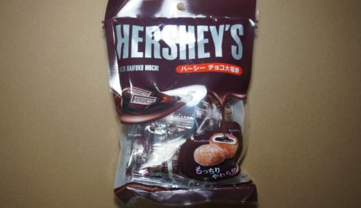 もちもち食感の大福とチョコソース「HERSHEY'S チョコ大福」レビュー