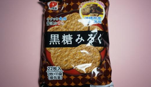 サクッと食感贅沢な甘さ!三幸製菓のせんべい「黒糖みるく」レビュー