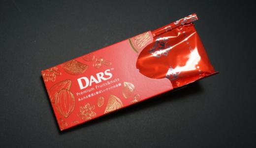 DARS Premium Fruits&nuts あふれる果実と香ばしいナッツの余韻レビュー