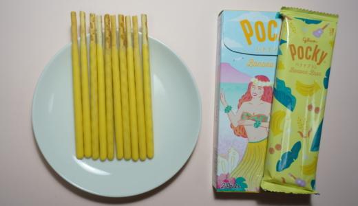 ALOHAなパッケージで登場!期間限定「Pocky バナナブラン味」レビュー