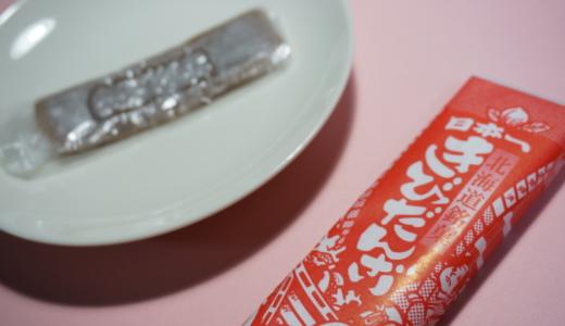 平べったい形が特徴!北海道の天狗堂宝船謹製「きびだんご」レビュー