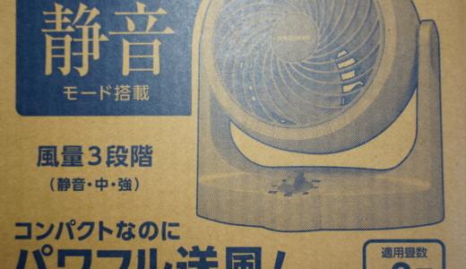 アイリスオーヤマの小型静音サーキュレーター「PCF-HD15N-W」レビュー