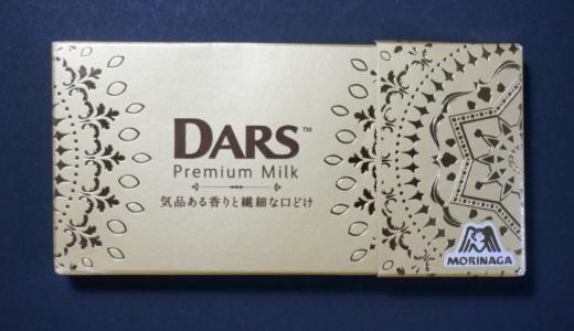高級ダース!DARS Premium Milk 気品ある香りと繊細な口どけ レビュー