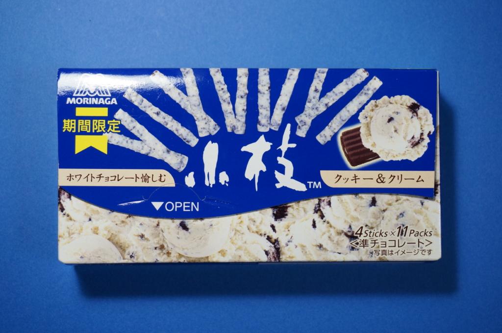 ホワイトチョコレートを愉しむ!小枝「クッキー&クリーム」レビュー