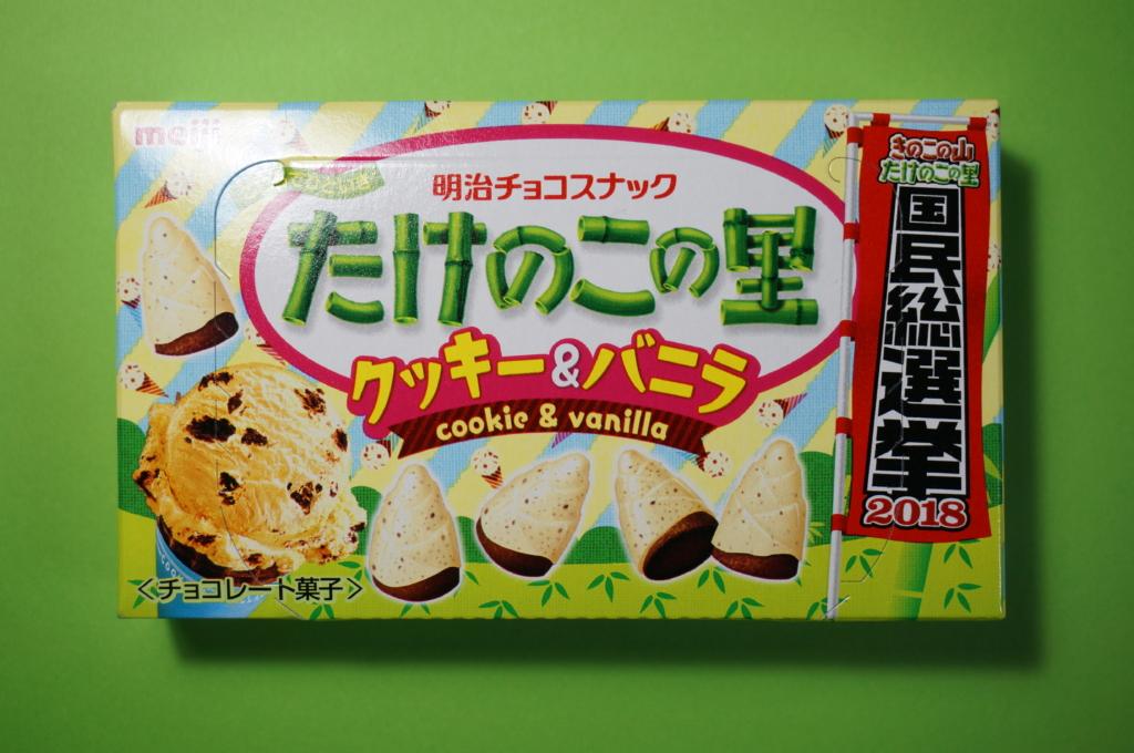 アイスとしては定番の味!「たけのこの里 クッキー&バニラ」レビュー