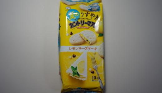 夏のうすやき!不二家の「カントリーマアム レモンチーズケーキ」レビュー