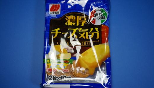 甘辛な醤油チーズ味のお煎餅!三幸製菓の「濃厚チーズ気分」レビュー