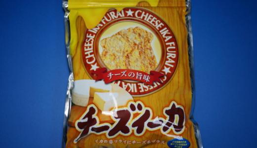 イカの姿フライにチーズをプラス!カネタの「チーズイーカ」レビュー