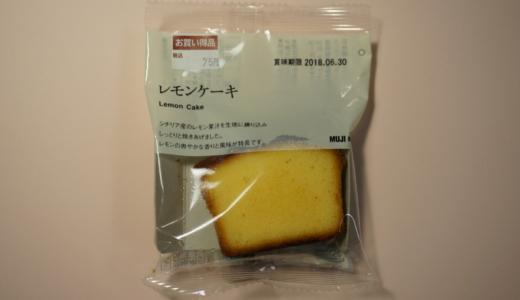良品のある生活vol.23「レモンケーキ」レビュー