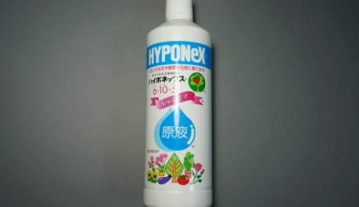 観葉植物に栄養を!液肥界のエース「ハイポネックス」を使ってみた!