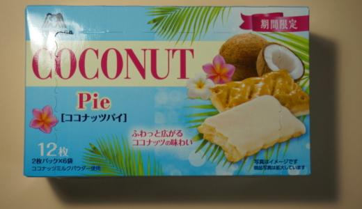 ココナッツのふわっと広がる味わい!森永の「ココナッツパイ」レビュー