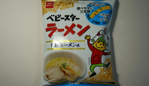 食べやすい3本麺!「ベビースターラーメン しおラーメン味」レビュー