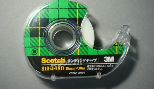 変質変色しにくい「スコッチ メンディングテープ 810-1-18D」レビュー