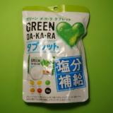 熱中症対策には塩分も摂ろう「GREEN DA・KA・RA タブレット」レビュー