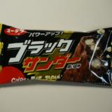 おいしさイナズマ級!有楽製菓の「ブラックサンダー」レビュー
