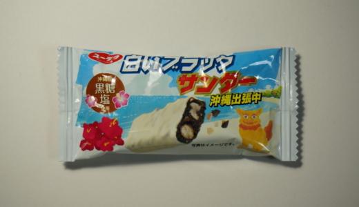 沖縄の黒糖&塩を使用!「白いブラックサンダー沖縄出張中」レビュー