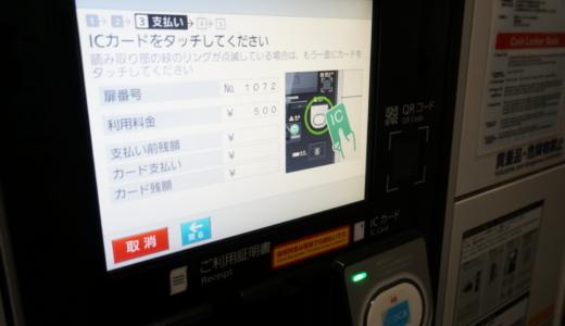 交通系ICカードが鍵代わりに!?駅にある電子ロッカーを使用してみた