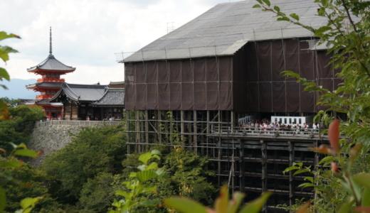 舞台から飛び降りてはいけません!修繕中の音羽山清水寺に行きました