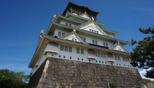 森ノ宮駅から大阪城公園駅へ通り抜けて大阪城天守閣を眺めて来ました