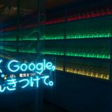 表参道に期間限定で出現している「Googleおばけやしき」へ行きました