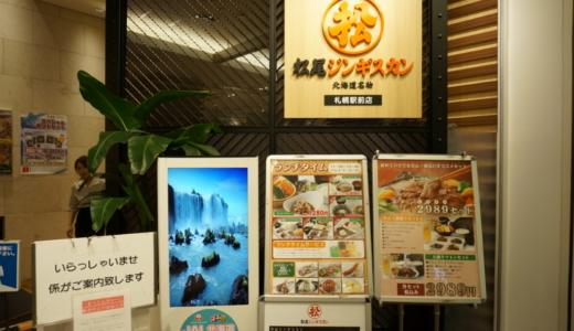 松尾ジンギスカン札幌駅前店でお得な「ラムランチセット」を食べる!