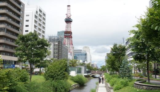 観光市場の「二条市場」と札幌のランドマーク「さっぽろテレビ塔」へ