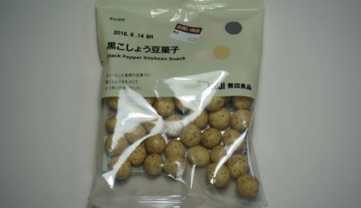 良品のある生活vol.33「黒こしょう豆菓子」レビュー