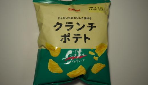 堅揚!カルビー「クランチポテトサワークリームオニオン味」レビュー