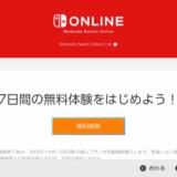 無料体験は本体から!Nintendo Switch Onlineの利用券を購入する方法
