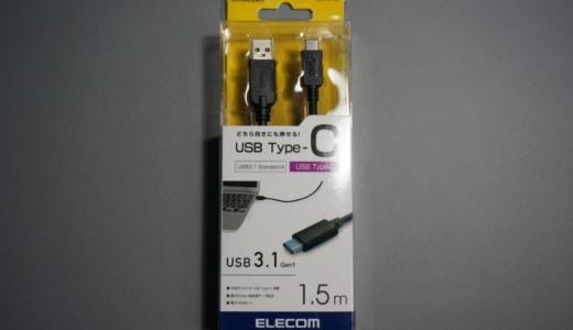 USB3.1とUSB Type-Cが接続できる!エレコム「USB3-AC15BK」レビュー