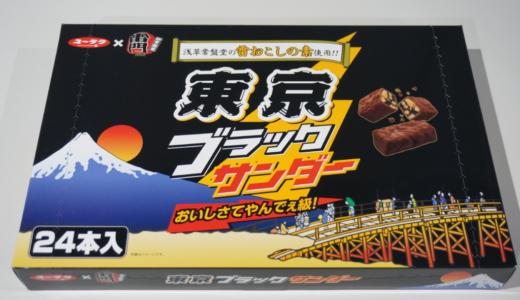 浅草常磐堂の雷おこしの素を使用!「東京ブラックサンダー」レビュー