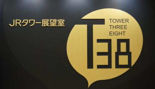 夜遅くの11時まで営業!札幌の夜景をJRタワー展望室「T38」から眺める