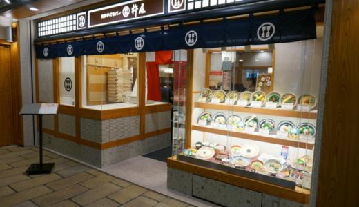 JR札幌駅地下1階のパセオにある「実演手打ちうどん 杵屋」でランチ!