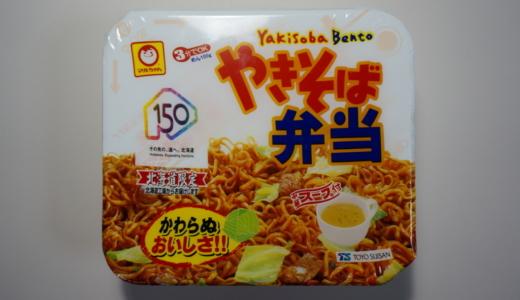 北海道限定で中華スープ付き!東洋水産「やきそば弁当」レビュー