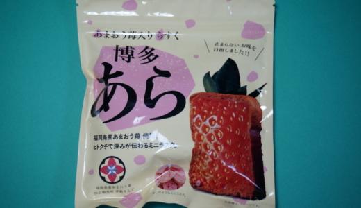 甘さ広がる!福岡県産あまおう苺入りラスク「博多あら」レビュー