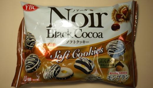 ヤマザキの「Noir(ノアール) モンブラン ソフトクッキー」レビュー