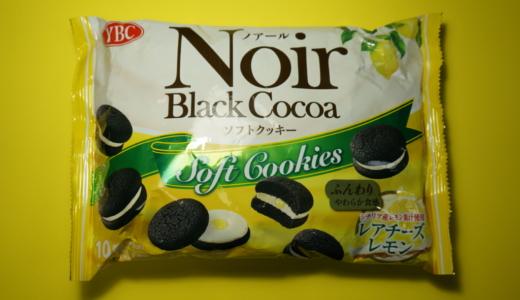 ヤマザキの「Noir(ノアール) レアチーズレモン ソフトクッキー」レビュー